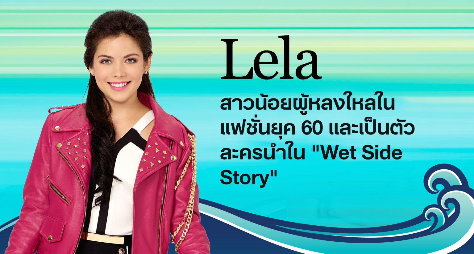 Teen Beach 2 - Show Home - Lela Character Hero - TH