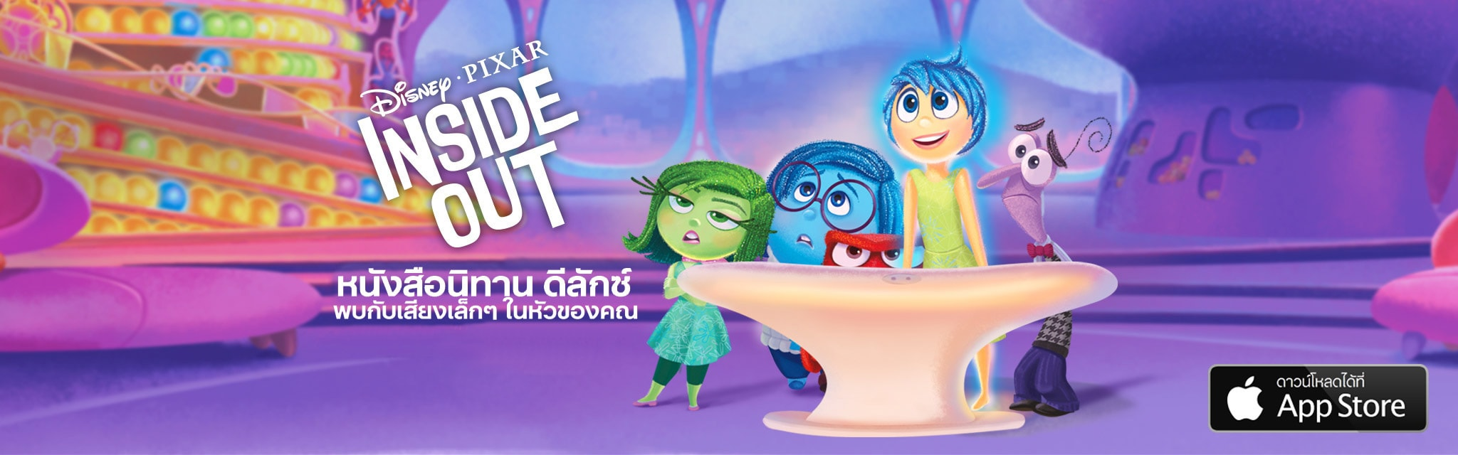 Inside Out: Storybook Deluxe App Page Hero - TH