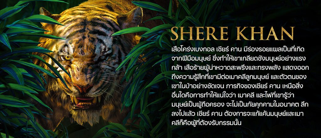Jungle Book Characters Hero - Shere Khan TH