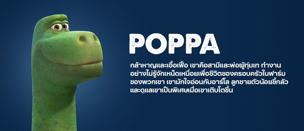 The Good Dinosaur Character Poppa - TH