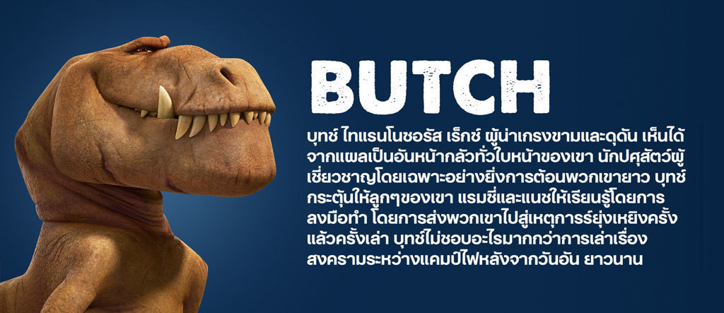 The Good Dinosaur Character Butch - TH