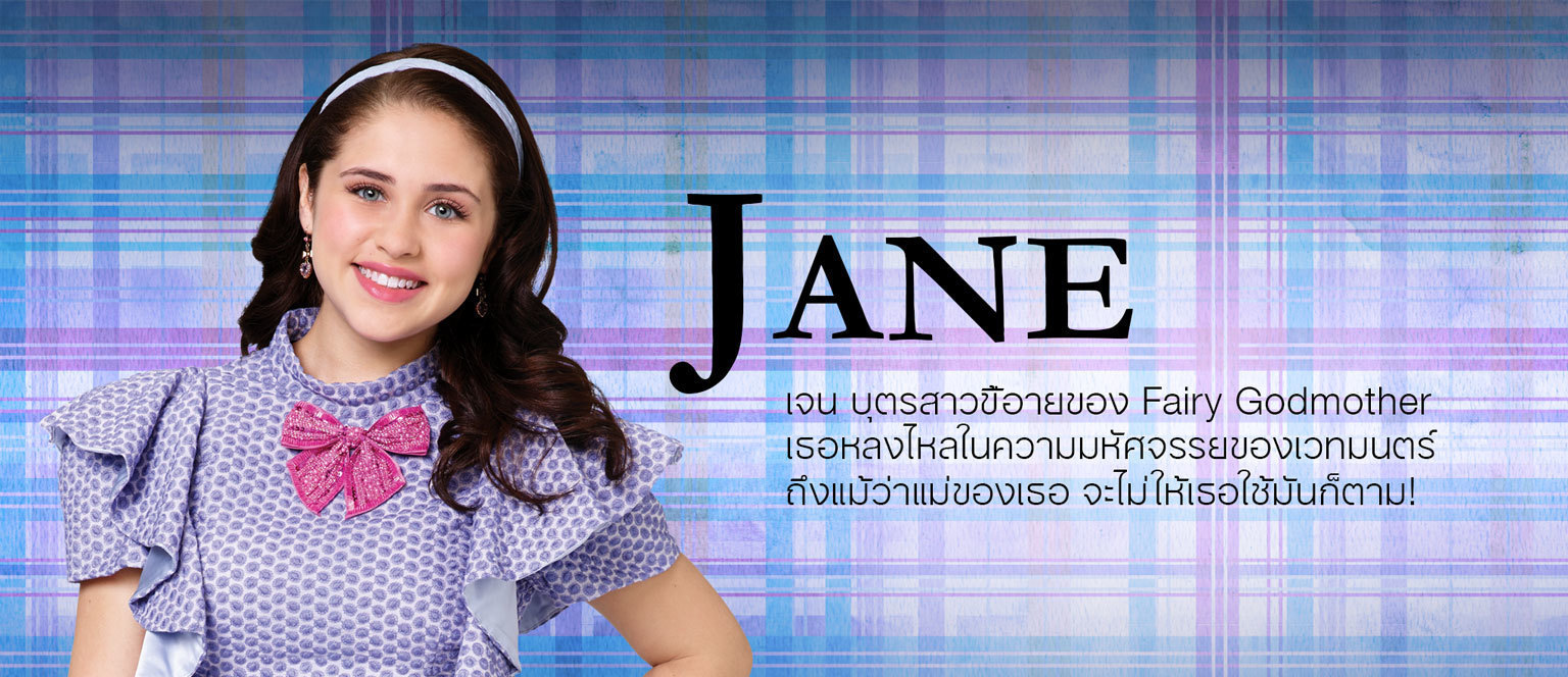 Descendants Character Slider Jane - TH