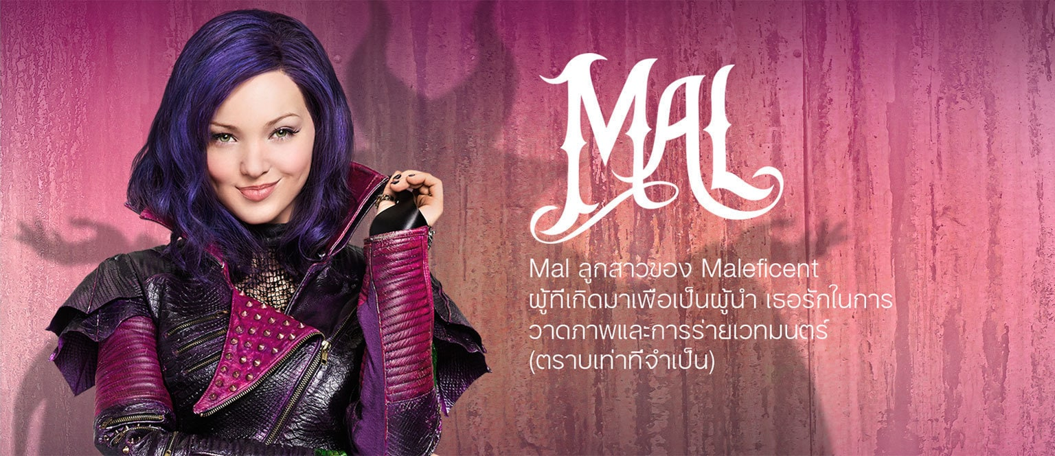 Descendants Character Slider Mal - TH