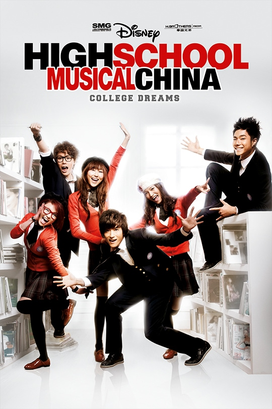 High School Musical: China poster