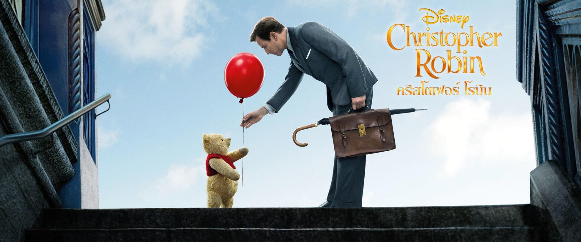Christopher Robin - EMEA Banner