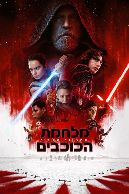 מלחמת הכוכבים: אחרוני הג׳דיי
