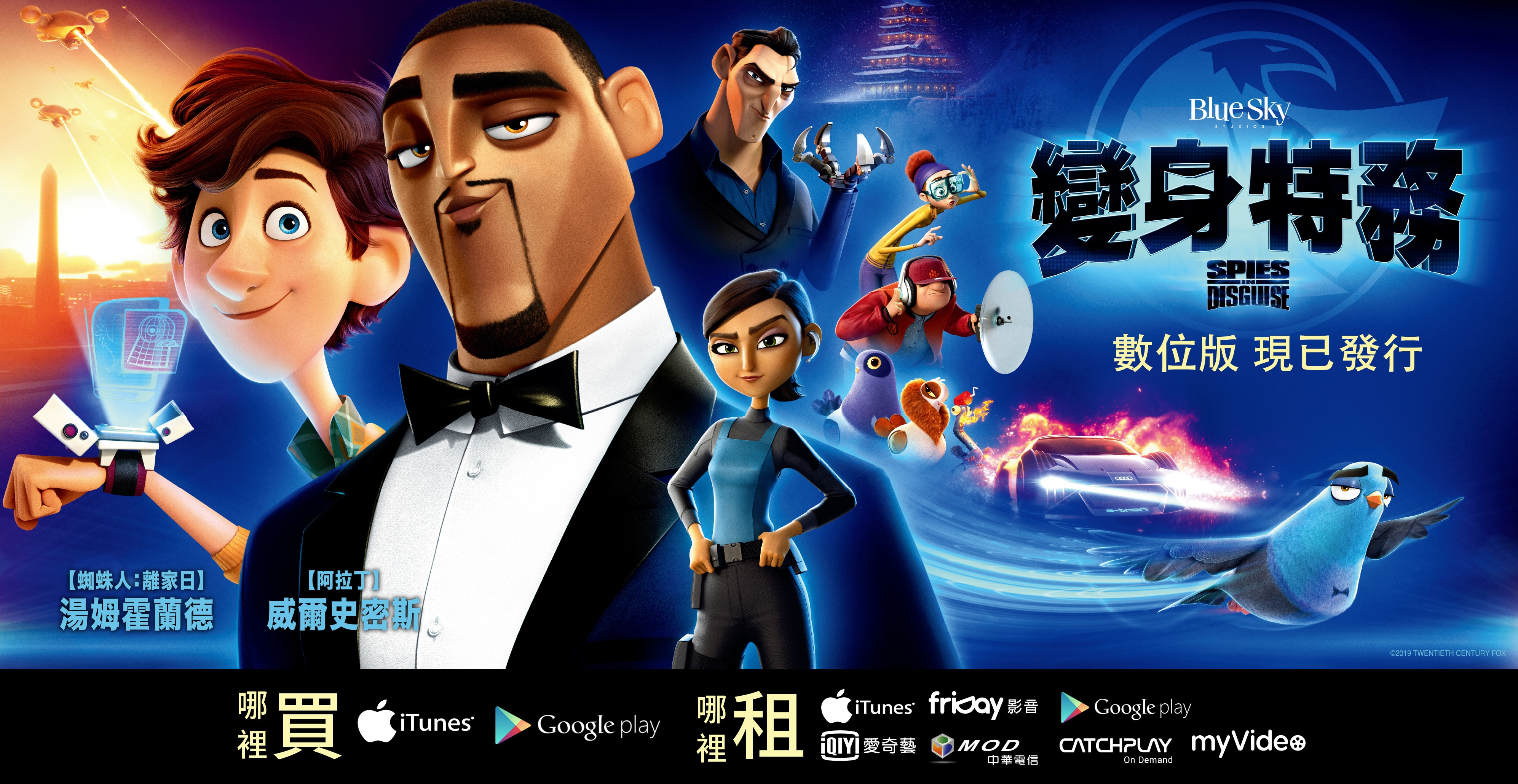 Spies in Disguise | Homepage