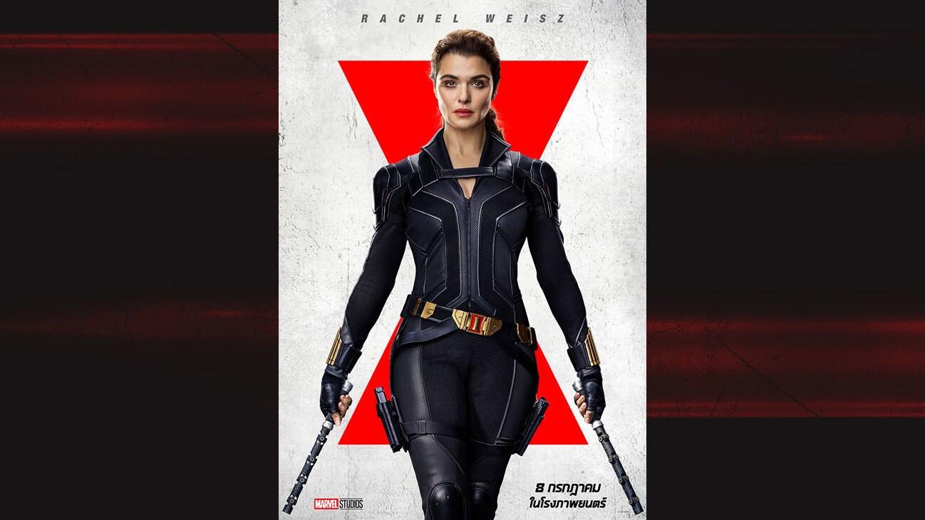 Rachel Weisz as Melina from the movie Black Widow