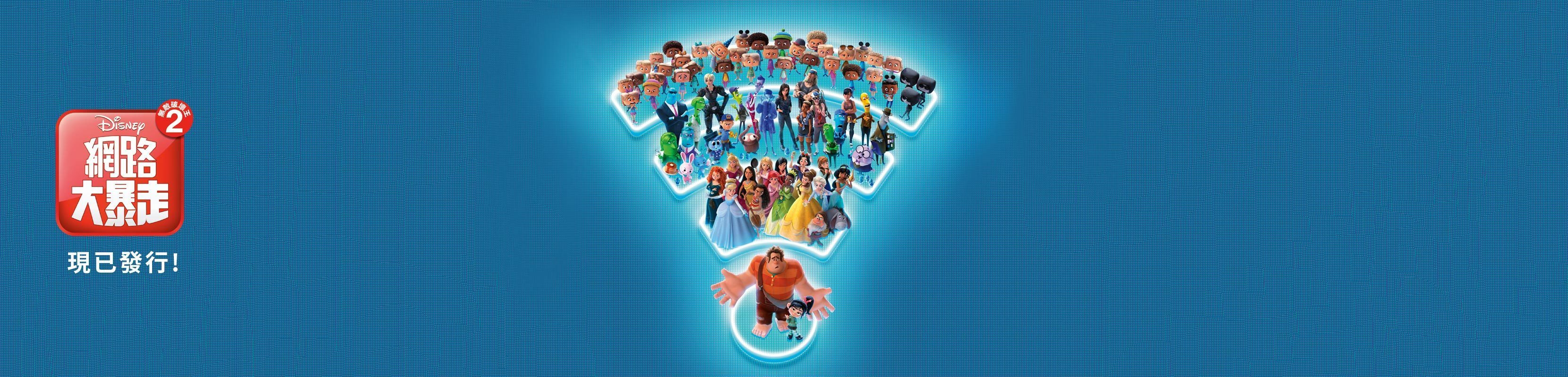 Ralph breaks the Internet | Available on DVD, Blu-Ray & Digital Download