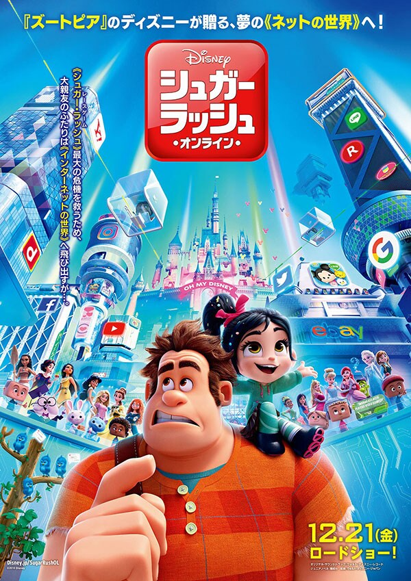 Ralph Breaks the Internet Japan Poster- Ralph and Vanellope in the internet