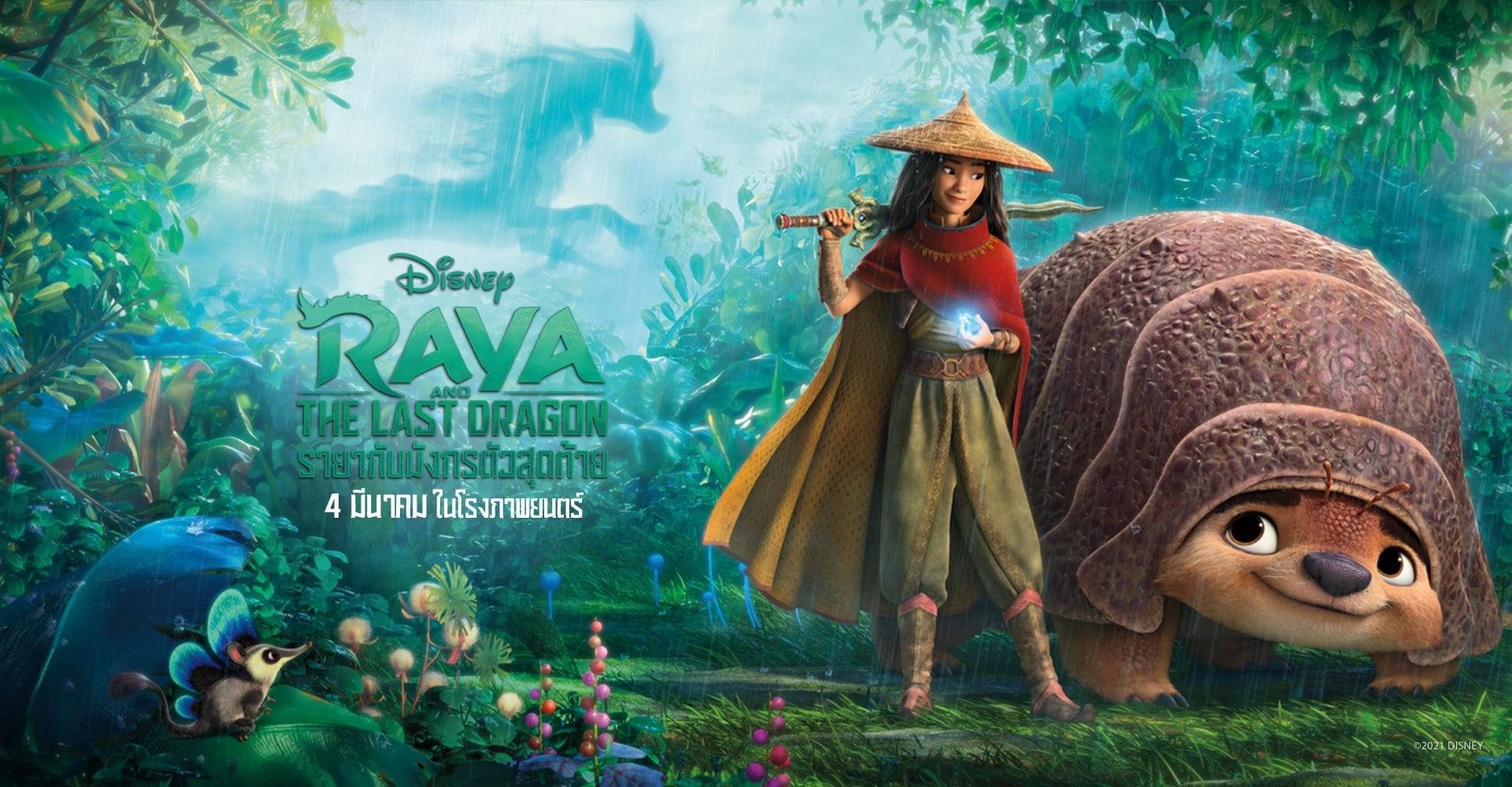 Raya and The Last Dragon TH - Banner Hero Object