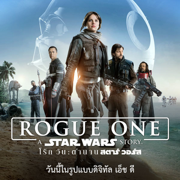 Rogue One on Digital HD - More Disney - TH