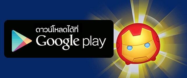 Marvel Tsum Tsum Google Play Store