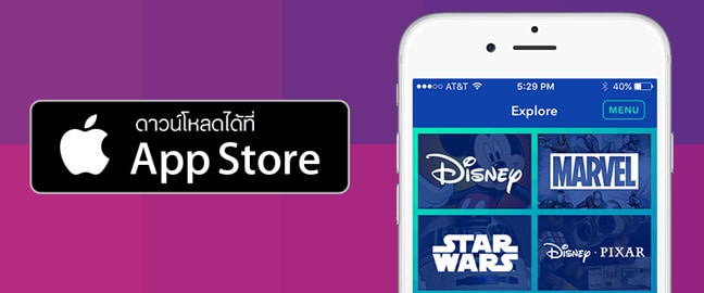 Disney Gif - App Store - Side by Side - TH