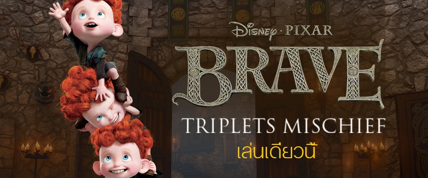 Merida SxS Triplets Mischief - TH
