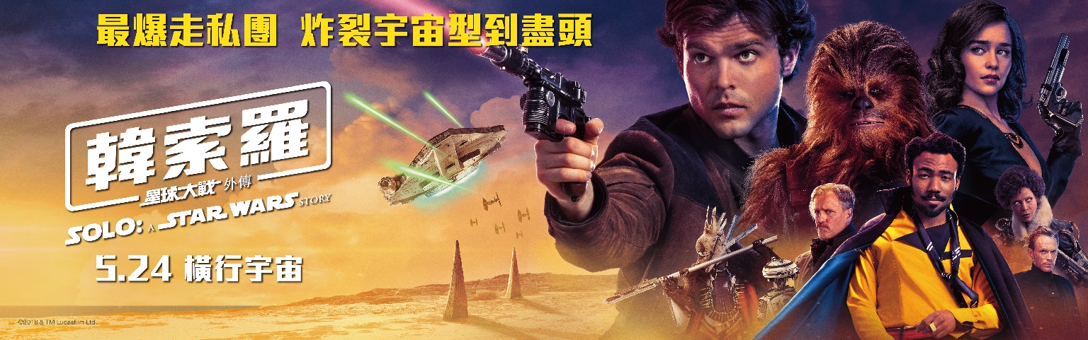 SOLO: A Star Wars STORY - Disney.com banner