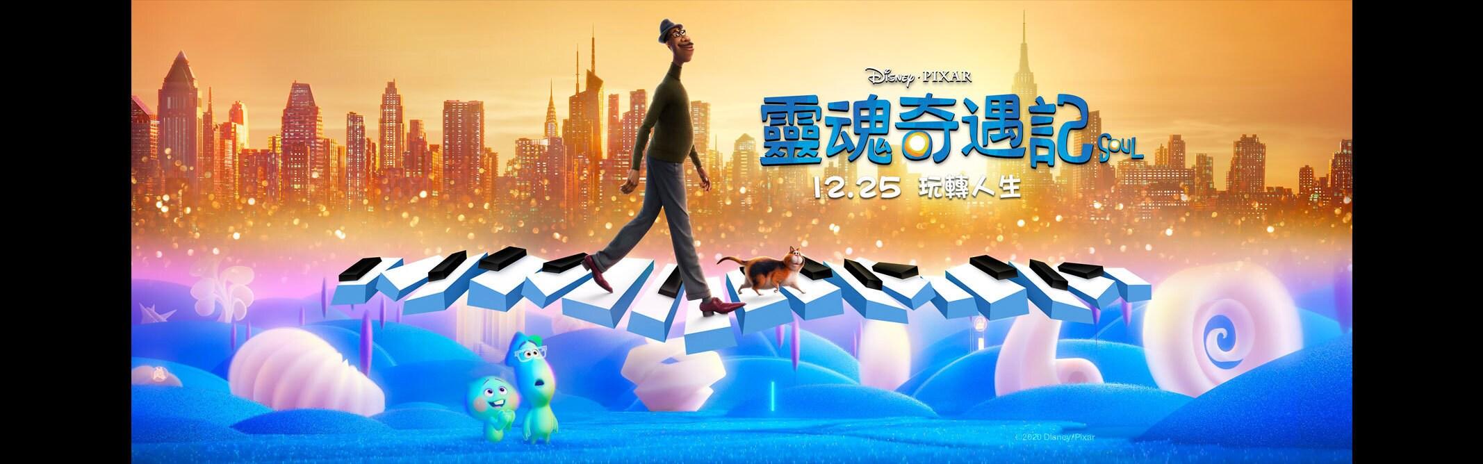 SOUL - Disney.com banner