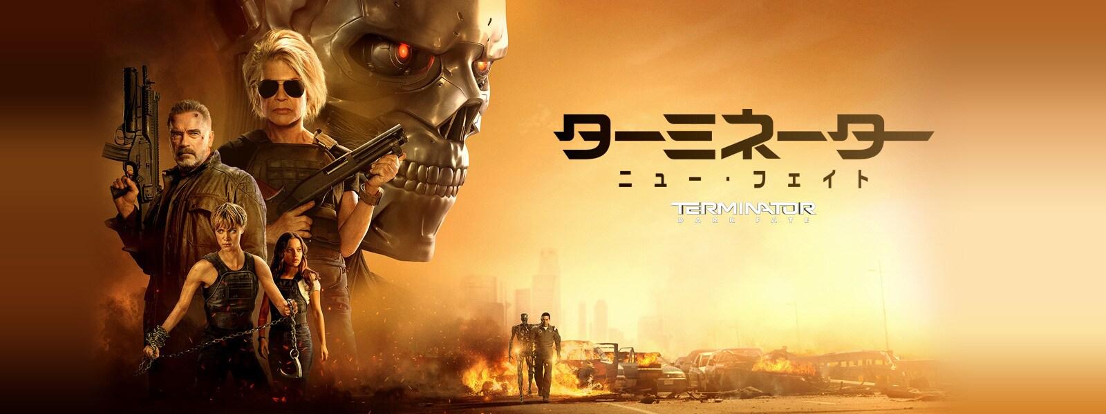 ターミネーター:ニュー・フェイト Terminator: Dark Fate