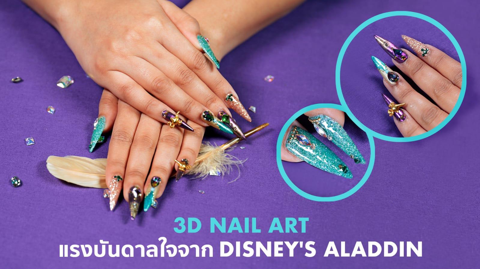 ทั้งหรู! ทั้งปัง! ไอเดียเพ้นท์เล็บประดับเพชรพร้อมลวดลายขนนก สไตล์เจ้าหญิงจากภาพยนตร์เรื่อง Disney's Aladdin อะลาดิน