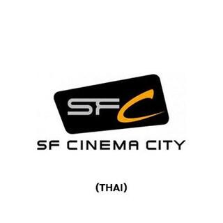 ซื้อตั๋ว เอส เอฟ ซีเนม่า ซิตี้ (ภาษาไทย)