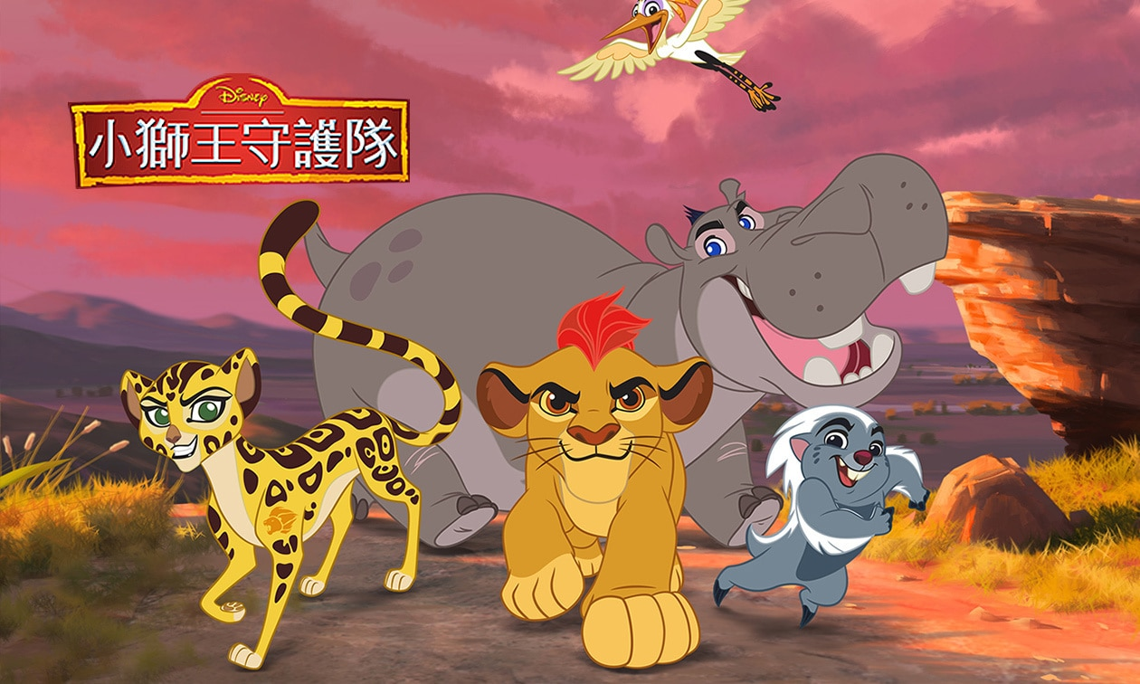 The Lion Guard | Shows