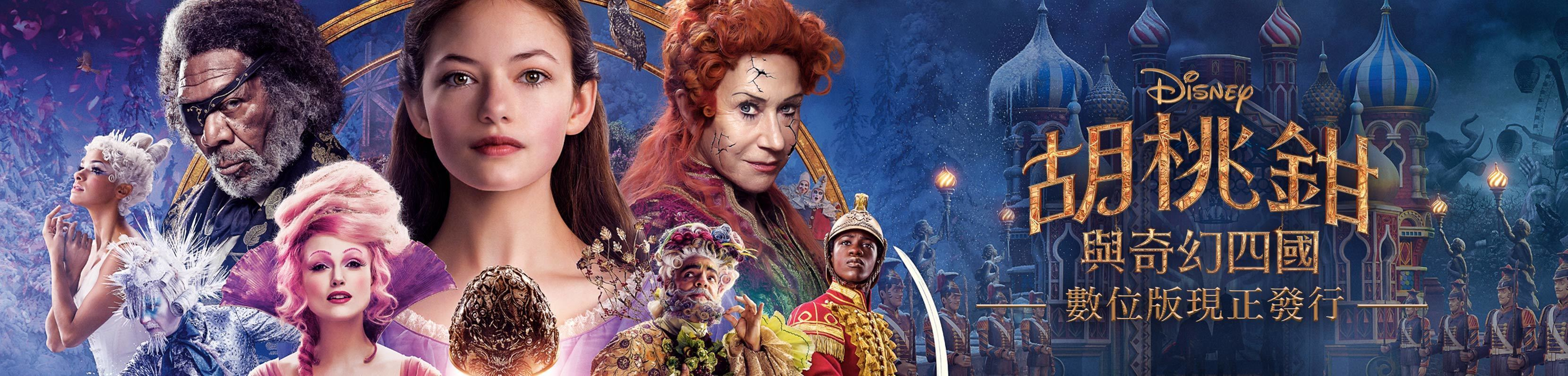 Thu Nutcracker and The Four Realms | Available on DVD, Blu-Ray & Digital Download
