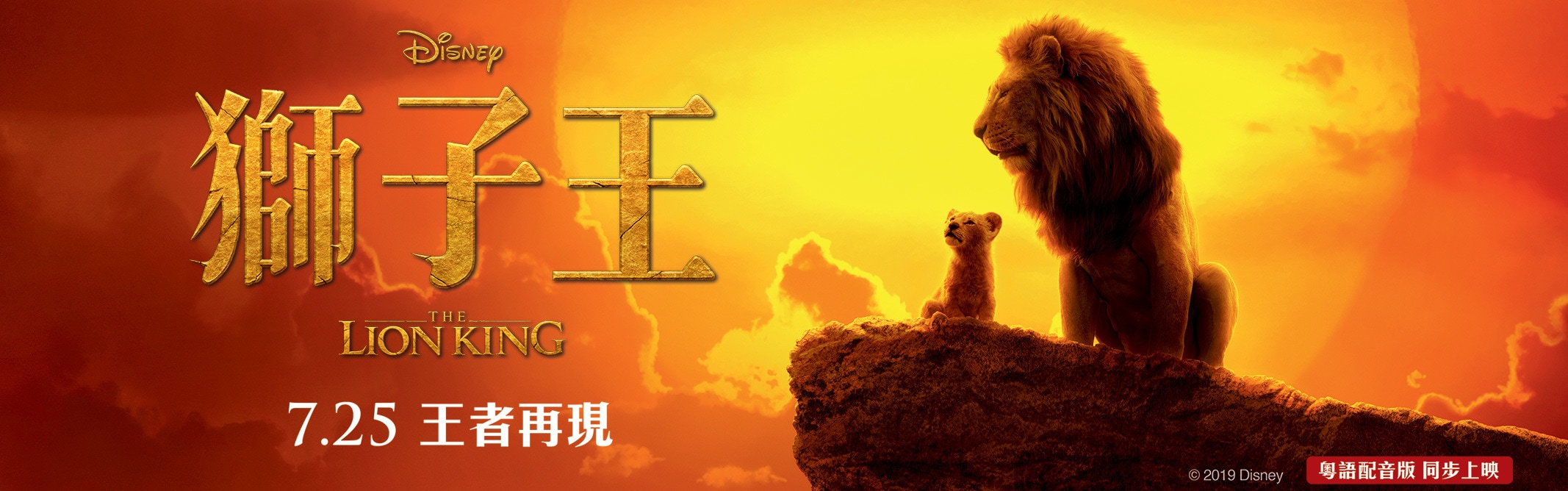 The Lion King - Disney HK