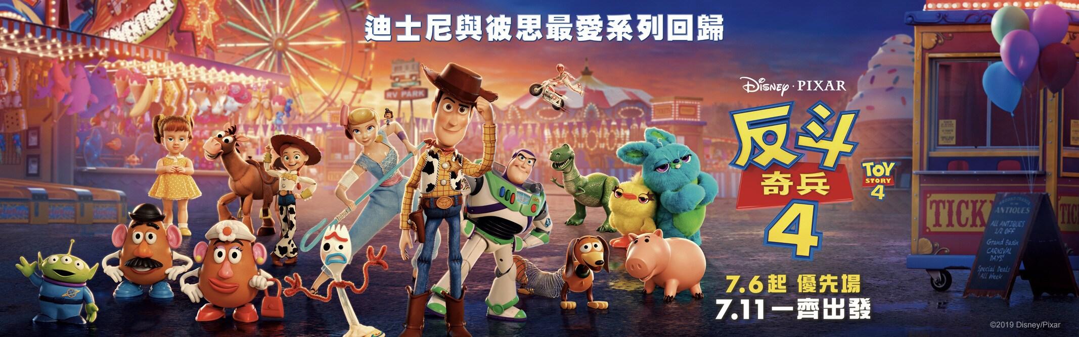 Toy Story 4 - Disney HK