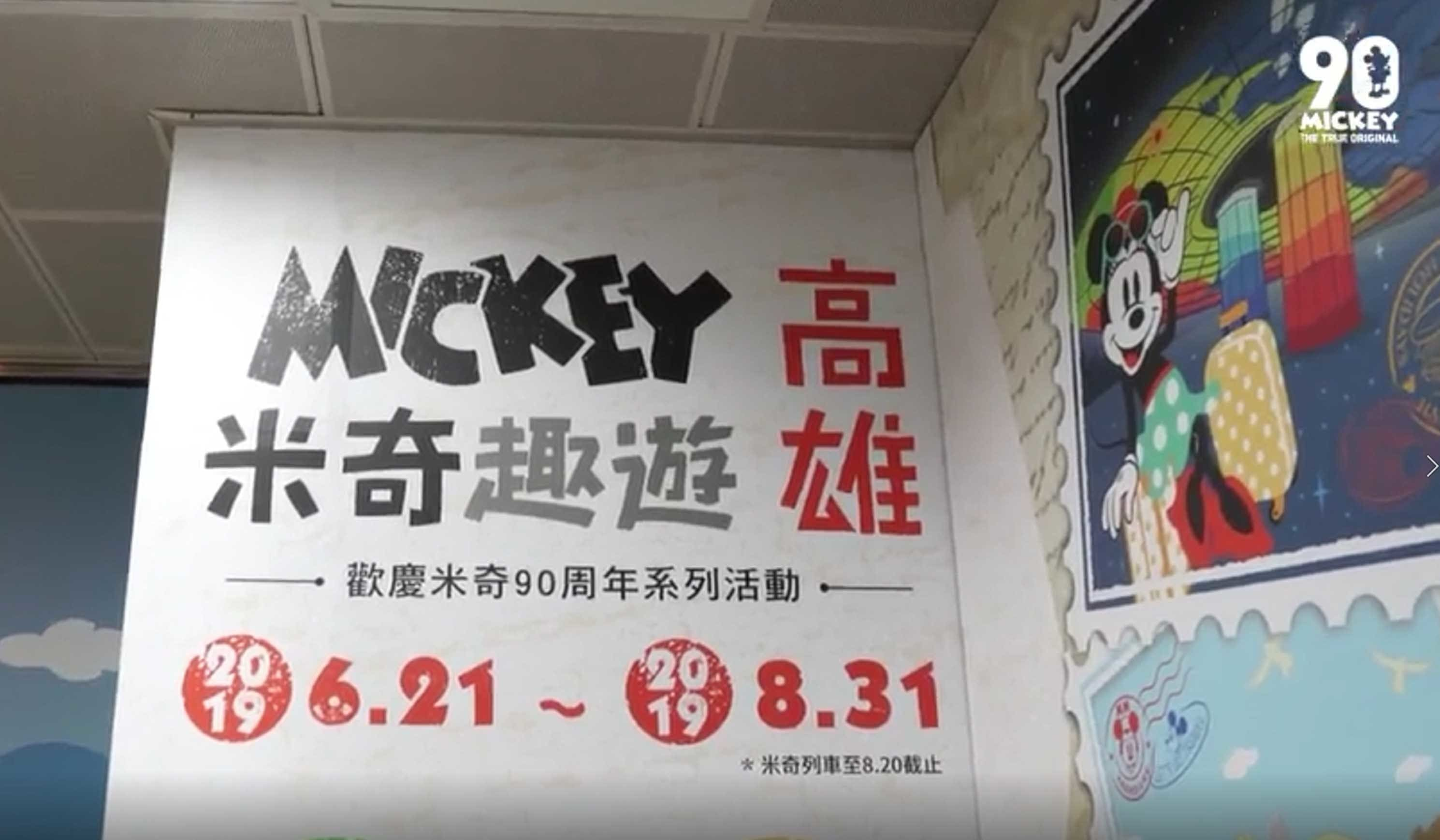 Finding Mickey Kaohsiung | Video01