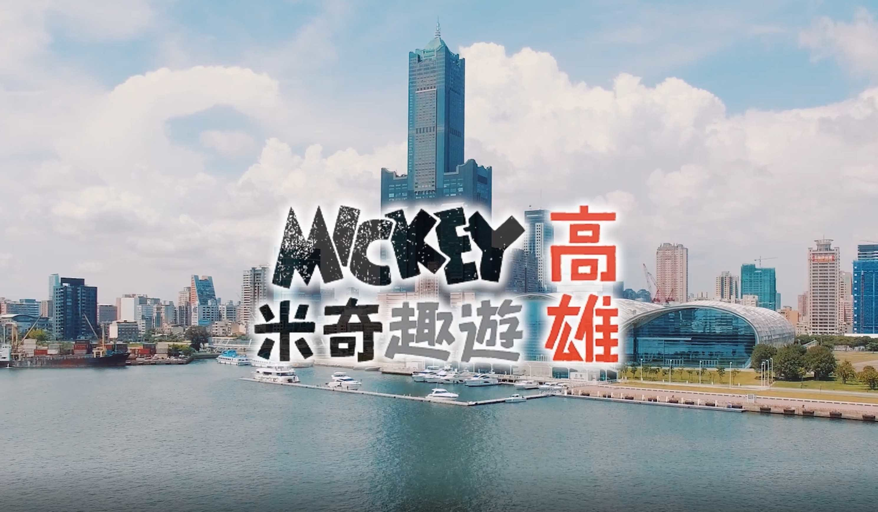 Finding Mickey Kaohsiung | Video02